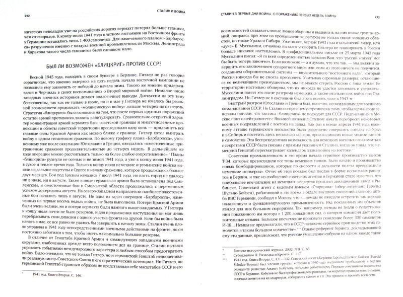 Иллюстрация 1 из 16 для Неизвестный Сталин - Медведев, Медведев | Лабиринт - книги. Источник: Лабиринт