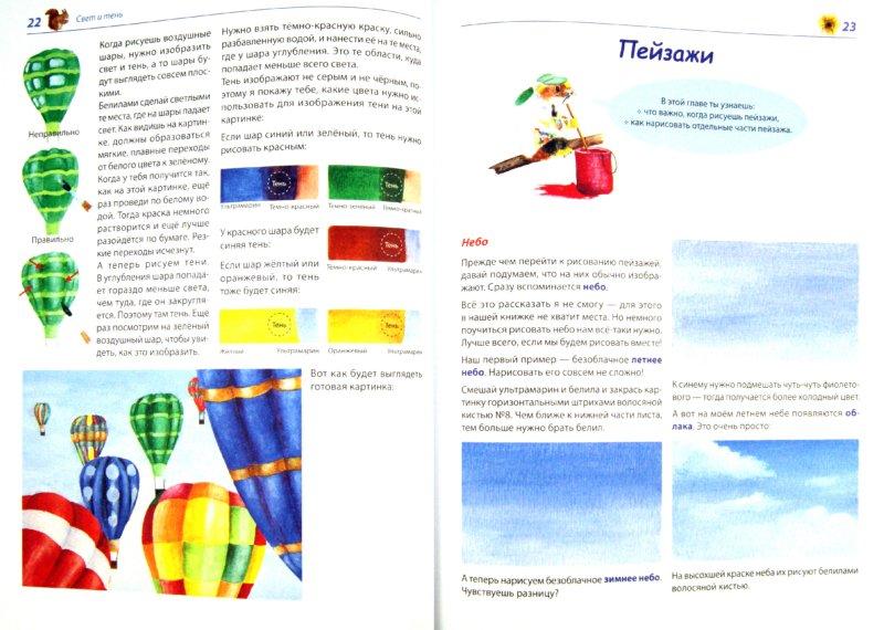 Иллюстрация 1 из 8 для Мои первые уроки рисования. Акварель - Уте Людвиг-Кайзер | Лабиринт - книги. Источник: Лабиринт