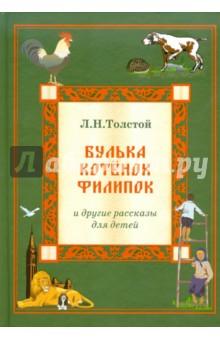 Л.Н. Толстой. Рассказы для детей