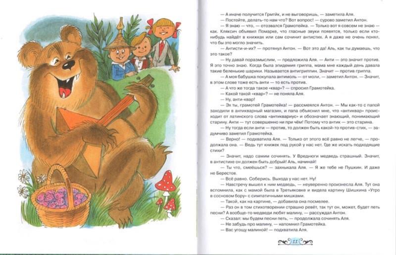 Иллюстрация 1 из 45 для Аля, Кляксич и Вреднюга - Ирина Токмакова   Лабиринт - книги. Источник: Лабиринт