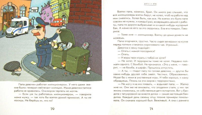 Иллюстрация 1 из 17 для Дети и Эти - Григорий Остер | Лабиринт - книги. Источник: Лабиринт