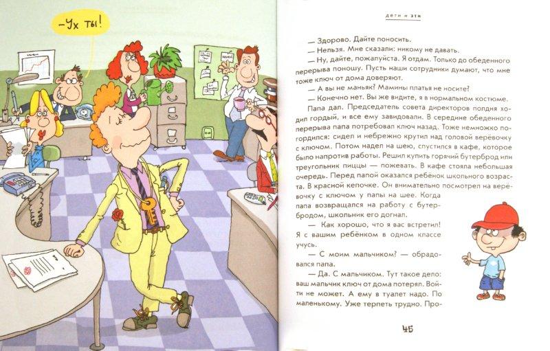 Иллюстрация 1 из 8 для Дети и Эти - Григорий Остер | Лабиринт - книги. Источник: Лабиринт