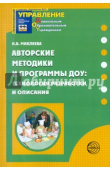 Авторские методики и программы ДОУ: технология разработки и описания от Лабиринт