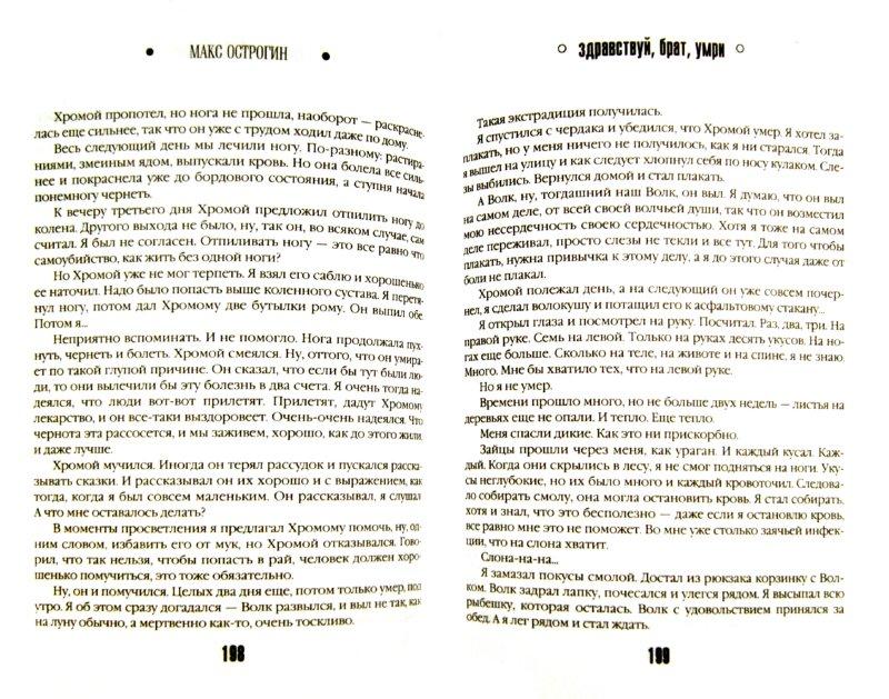 Иллюстрация 1 из 5 для Здравствуй, брат, умри - Макс Острогин | Лабиринт - книги. Источник: Лабиринт