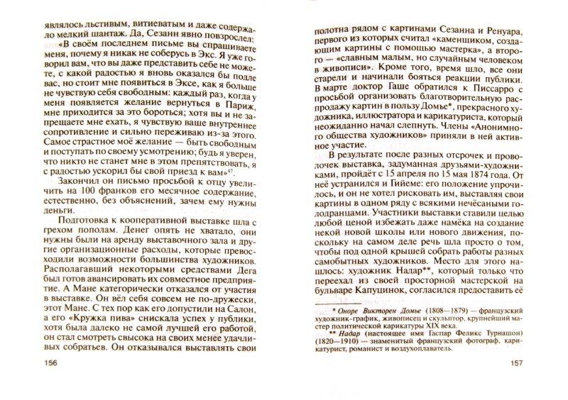 Иллюстрация 1 из 15 для Сезанн - Бернар Фоконье | Лабиринт - книги. Источник: Лабиринт