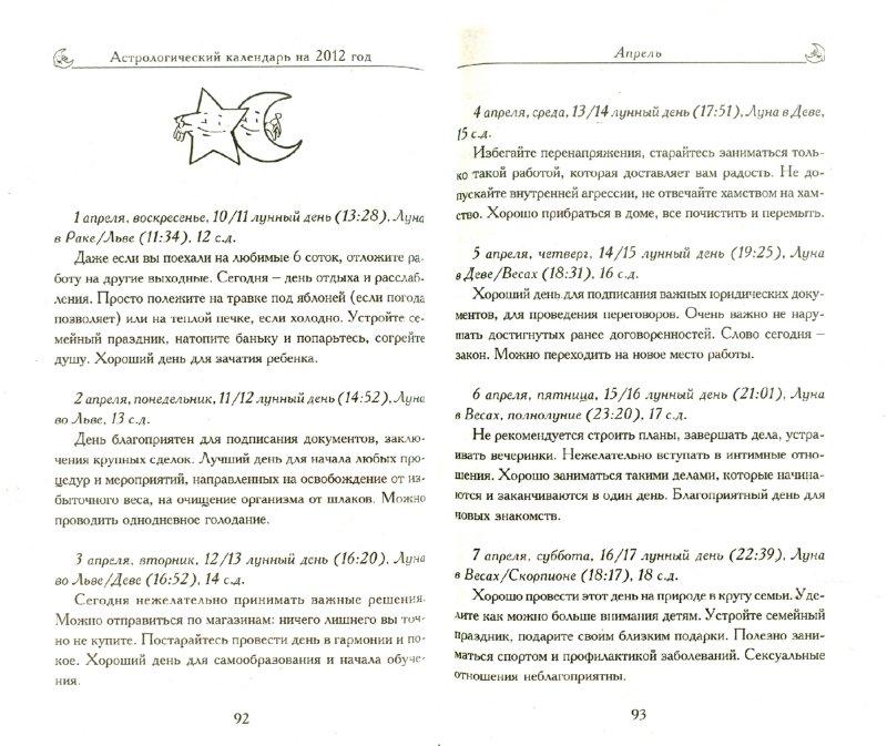 Иллюстрация 1 из 5 для Астрологический календарь на каждый день 2012 года - Диана Хорсанд | Лабиринт - книги. Источник: Лабиринт