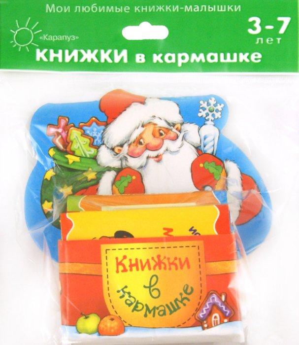 Иллюстрация 1 из 13 для Дед Мороз. Мой маленький книжный шкаф на 4 книжки   Лабиринт - книги. Источник: Лабиринт