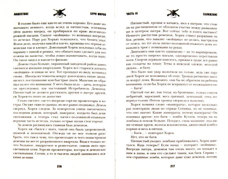 Иллюстрация 1 из 16 для Нашествие. Буря миров - Андрей Левицкий | Лабиринт - книги. Источник: Лабиринт