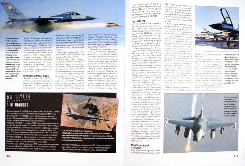 Иллюстрация 1 из 11 для Самые знаменитые боевые самолеты мира | Лабиринт - книги. Источник: Лабиринт
