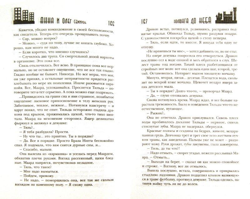 Иллюстрация 1 из 8 для Полшага до неба - Семироль, Семироль | Лабиринт - книги. Источник: Лабиринт