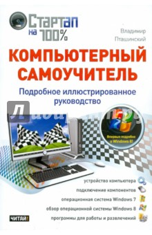 Компьютерный самоучитель. Подробное иллюстрированное руководство интернет магазин фотоальбомы