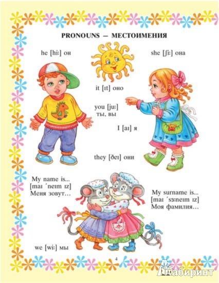 Иллюстрация 1 из 5 для Мой первый английский словарик в картинках - Елена Ганул | Лабиринт - книги. Источник: Лабиринт
