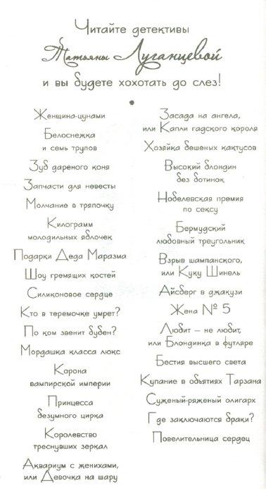 Иллюстрация 1 из 5 для Любит-не любит, или Блондинка в футляре - Татьяна Луганцева   Лабиринт - книги. Источник: Лабиринт