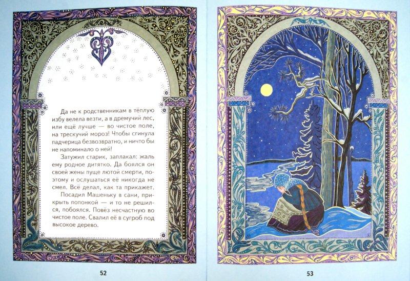 Иллюстрация 1 из 15 для Жар-птица | Лабиринт - книги. Источник: Лабиринт