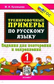Русский язык. 1 класс. Тренировочные примеры