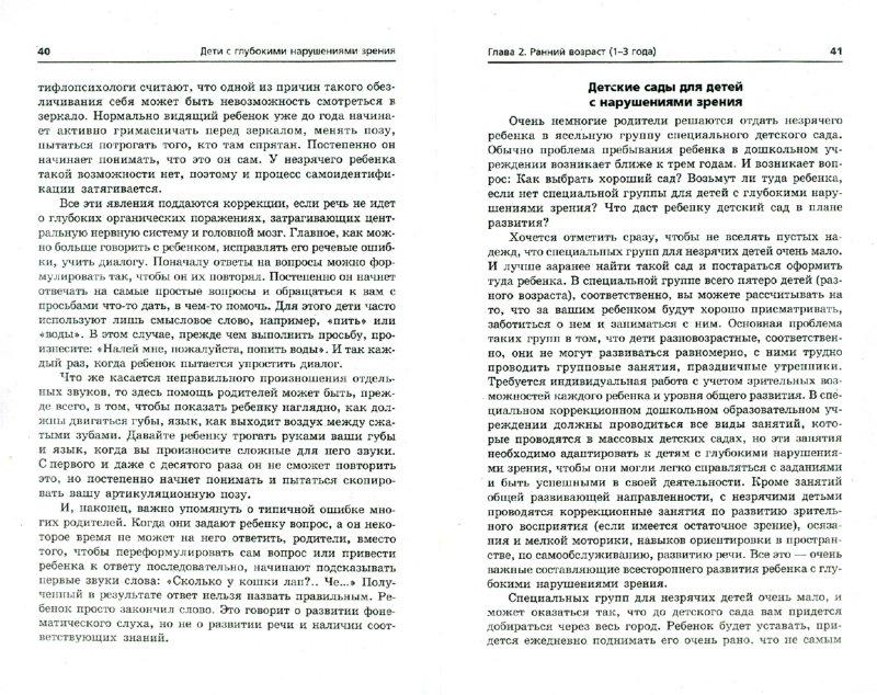 Иллюстрация 1 из 15 для Дети с глубокими нарушениями зрения - Альбина Саматова | Лабиринт - книги. Источник: Лабиринт