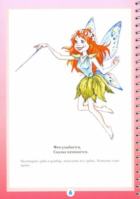 Иллюстрация 1 из 10 для Артикуляционная гимнастика для девочек - Ирина Волошина | Лабиринт - книги. Источник: Лабиринт