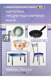 Картотека предметных картинок. Наглядный дидактический материал. Выпуск 16. Мебель. Посуда