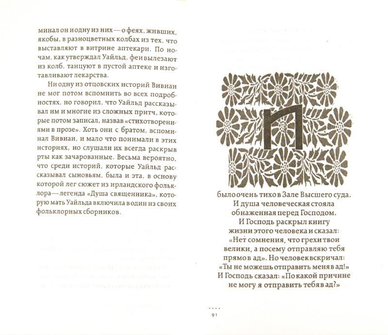 Иллюстрация 1 из 6 для Застольные беседы - Оскар Уайльд | Лабиринт - книги. Источник: Лабиринт