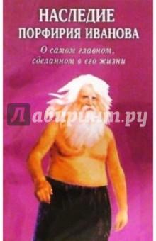 Наследие Порфирия Иванова. О самом главном, сделанном в его жизни