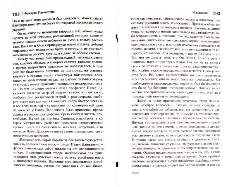 Иллюстрация 1 из 8 для Искупление - Фридрих Горенштейн | Лабиринт - книги. Источник: Лабиринт