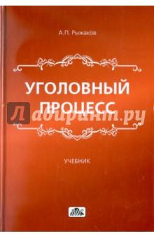 Уголовный процесс. Учебник для вузов н с манова уголовный процесс учебник