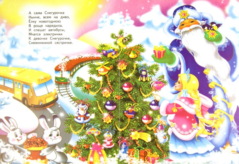 Иллюстрация 1 из 12 для Новогоднее поздравление Снеговика - Синявский, Усачев | Лабиринт - книги. Источник: Лабиринт