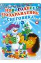 Синявский Петр Алексеевич, Усачев Андрей Алексеевич Новогоднее поздравление Снеговика