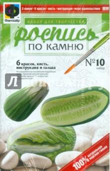 Роспись по камню. Набор №10 (огурец, зелёный лук, салат) (394010)