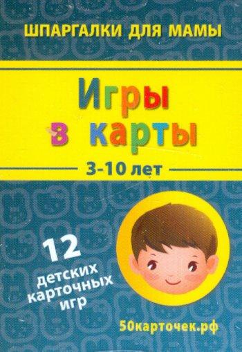 Иллюстрация 1 из 3 для Игры в карты. 3-10 лет. 12 детских карточных игр. 50 карточек | Лабиринт - игрушки. Источник: Лабиринт