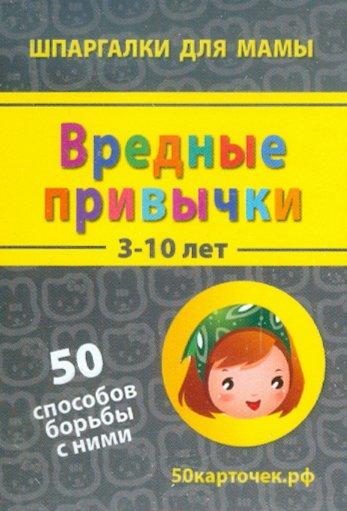 Иллюстрация 1 из 16 для Вредные привычки. 3-10 лет. 50 способов борьбы с ними. 50 карточек | Лабиринт - книги. Источник: Лабиринт