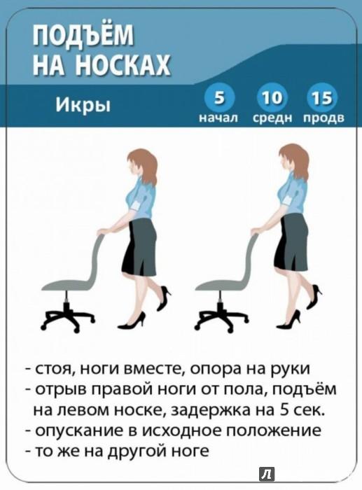 Иллюстрация 1 из 17 для Офисная гимнастика. 50 упражнений для отдыха тела | Лабиринт - книги. Источник: Лабиринт