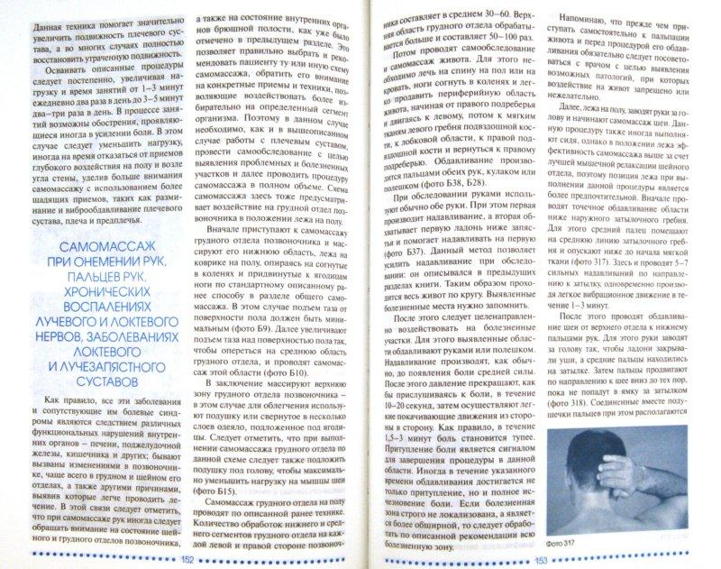 Иллюстрация 1 из 9 для Самомассаж. Уникальная методика оздоровления организма - Николай Игнатенко | Лабиринт - книги. Источник: Лабиринт