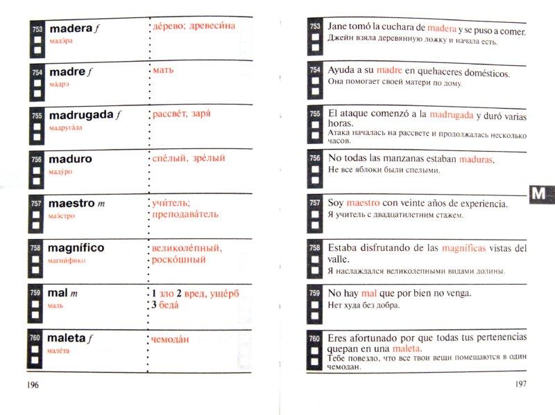 Иллюстрация 1 из 8 для Мои первые 1500 испанских слов. Учебный словарь с примерами словоупотребления   Лабиринт - книги. Источник: Лабиринт