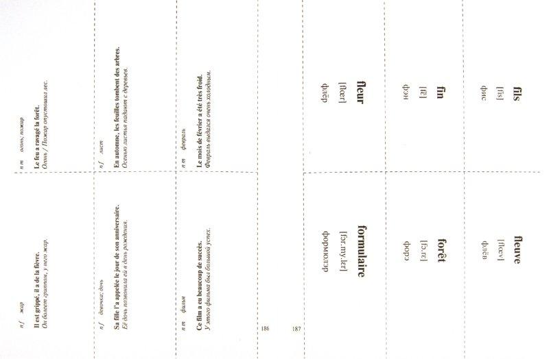 Иллюстрация 1 из 5 для Французский язык на карточках. 1100 самых нужных слов. Перевод, транскрипция, примеры... - Наталья Путилина | Лабиринт - книги. Источник: Лабиринт