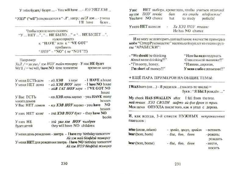 Иллюстрация 1 из 4 для Быстрый английский для энергичных лентяев - Александр Драгункин   Лабиринт - книги. Источник: Лабиринт
