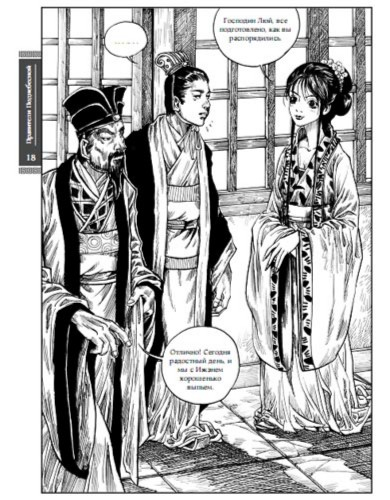 Иллюстрация 1 из 14 для Ин Чжэн, император Цинь Ши-хуанди | Лабиринт - книги. Источник: Лабиринт