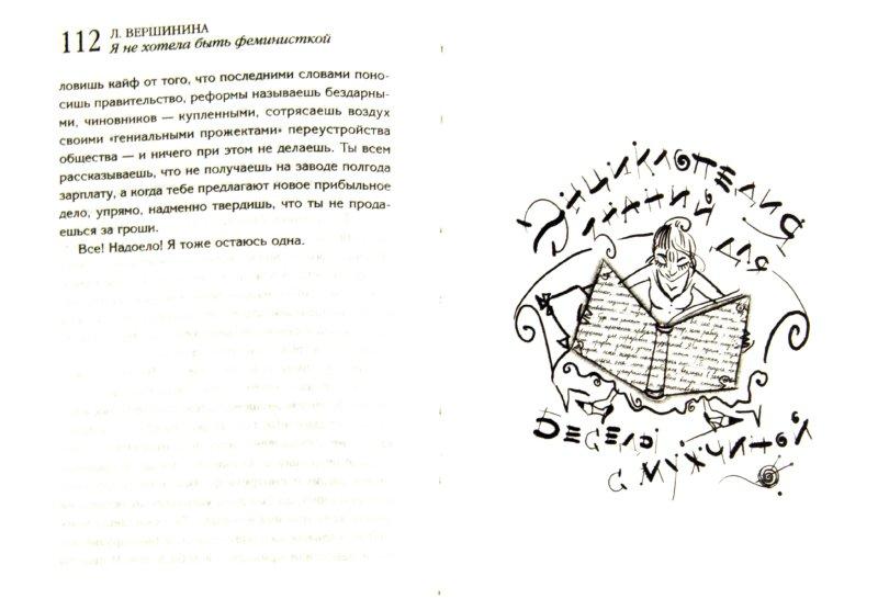Иллюстрация 1 из 13 для Я не хотела быть феминисткой. Исповедь женщины, которая стала счастливой - Людмила Вершинина | Лабиринт - книги. Источник: Лабиринт
