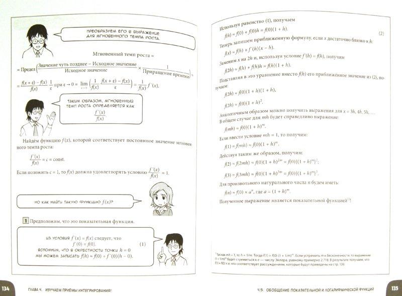 Иллюстрация 1 из 36 для Занимательная математика. Производные и интегралы - Кодзима Хироюки   Лабиринт - книги. Источник: Лабиринт