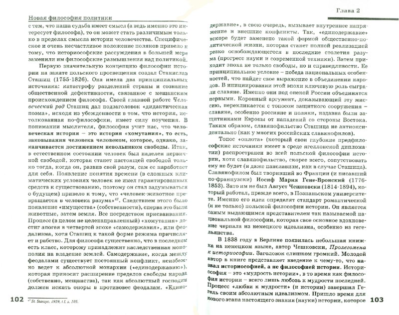 Иллюстрация 1 из 8 для Философия политики - Шахай, Якубовски | Лабиринт - книги. Источник: Лабиринт