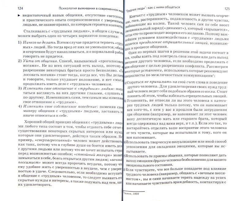 Иллюстрация 1 из 11 для Психология выживания в современном мире - Сергей Дружилов | Лабиринт - книги. Источник: Лабиринт