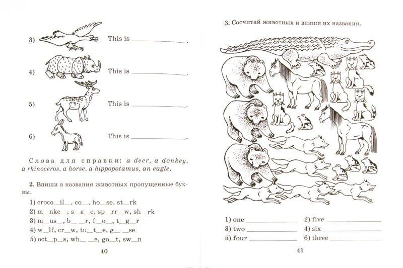 Иллюстрация 1 из 6 для Английский в вопросах и ответах. 2 класс - Алевтина Илюшкина | Лабиринт - книги. Источник: Лабиринт