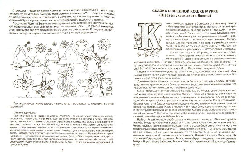 Иллюстрация 1 из 30 для Доброй ночи, малыши! - Людмила Дерягина | Лабиринт - книги. Источник: Лабиринт