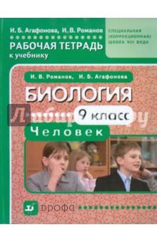 Биология. Человек. 9 класс. Рабочая тетрадь к учебнику для коррекционных школ VIII вида