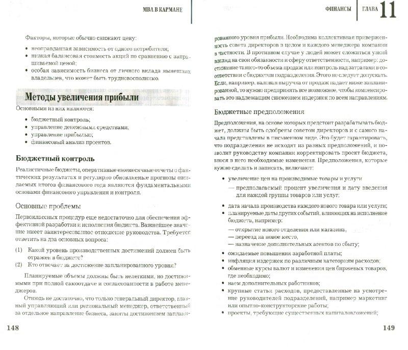Иллюстрация 1 из 17 для MBA в кармане. Практическое руководство по развитию ключевых навыков управления - Пирсон, Томас | Лабиринт - книги. Источник: Лабиринт
