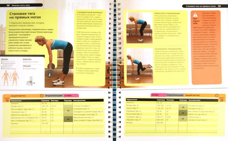 Иллюстрация 1 из 3 для Фитнес. Домашние тренировки - Скотт Тадж | Лабиринт - книги. Источник: Лабиринт
