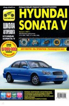 Hyundai Sonata V выпуск с 2001 г. Руководство по эксплуатации, техническому обслуживанию и ремонту багажник на крышу lux hyundai sonata тагаз 2001 2011 1 2м прямоугольные дуги 692971