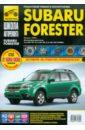 Subaru Forester Выпуск с 2008 г. Бензиновые двигатели. Руководство по эксплуатации, тех.обслуживанию,