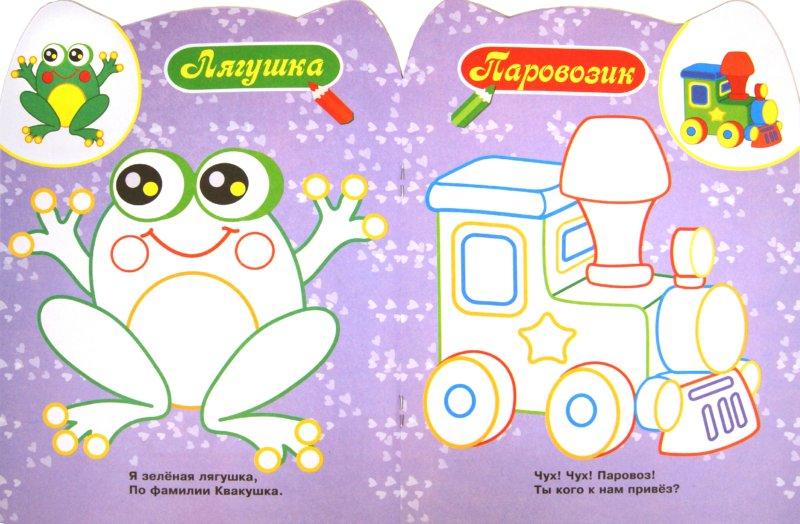 Иллюстрация 1 из 9 для Раскраска с цветным контуром. Котенок | Лабиринт - книги. Источник: Лабиринт