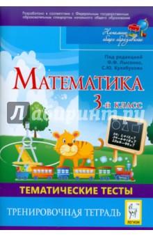 Математика. 3 класс. Тематические тесты. Тренировочная тетрадь